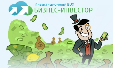 Проект для заработка в сети интернет под названием  «BizonInvest» подходит для новичков.